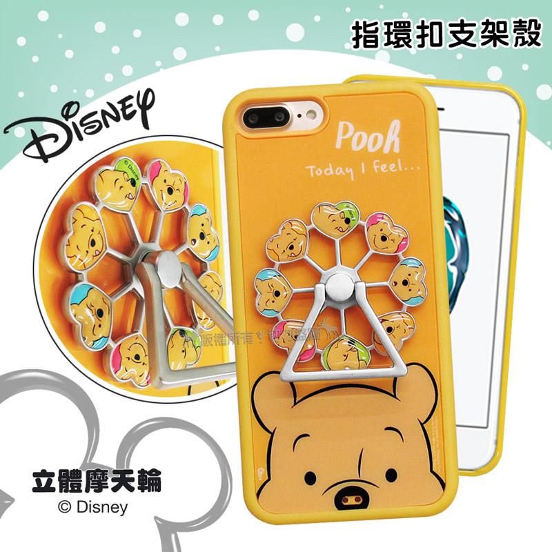 迪士尼正版授權 iPhone 8 Plus/7 Plus 5.5吋 摩天輪指環扣防滑支架手機殼(維尼)