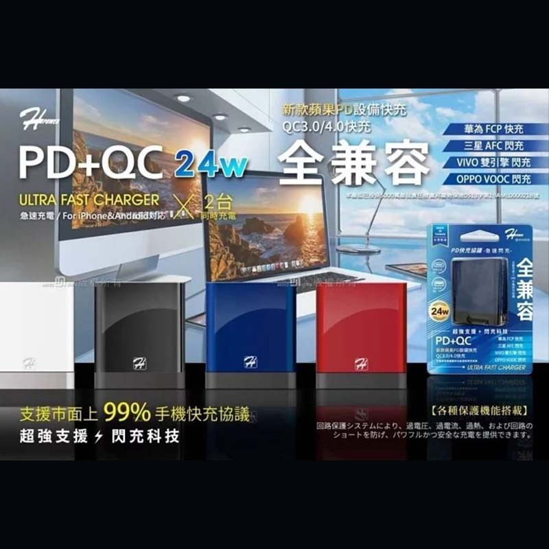 H power 充電器 PD+QC 3.0 4.0 24W CHP-149快速充電頭 隨機色
