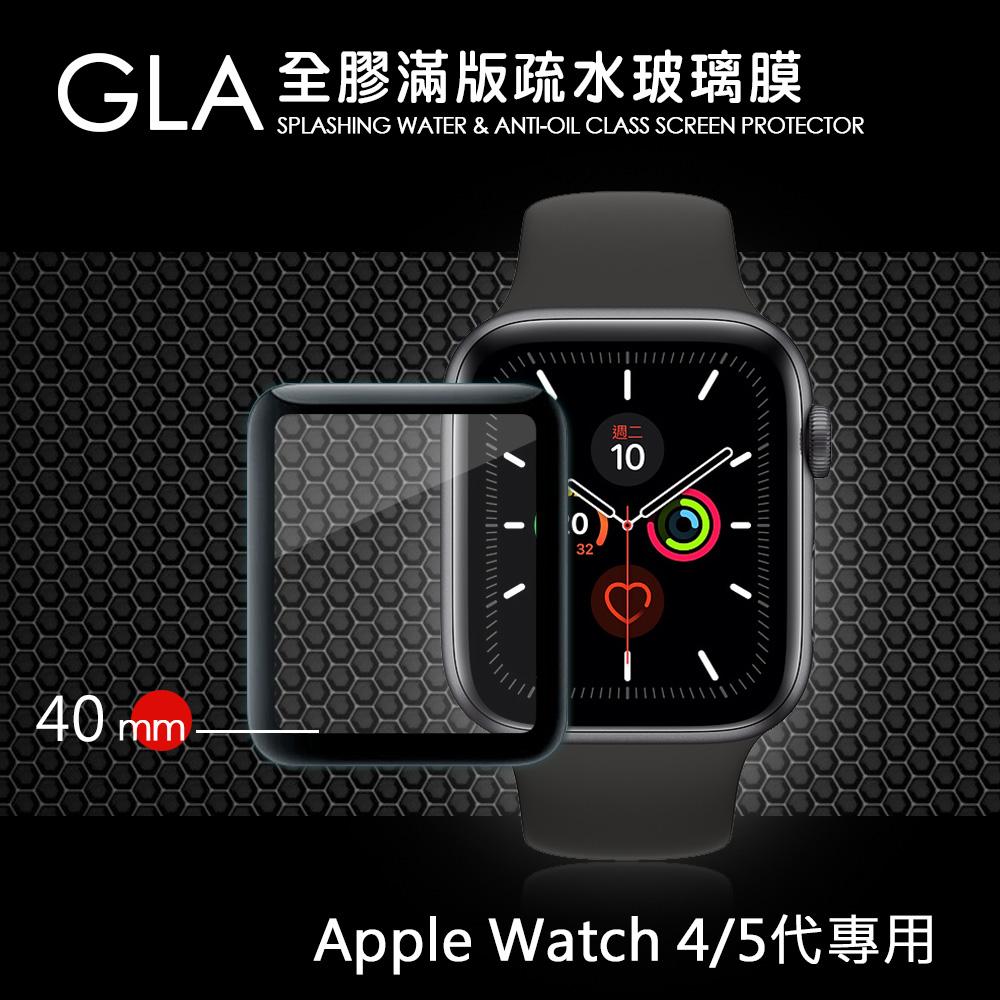GLA Apple Watch Series 5/4 代 40mm全膠曲面滿版疏水玻璃貼(黑)