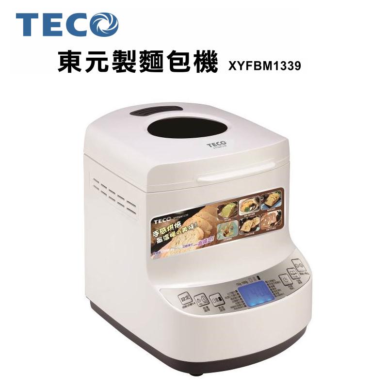 【TECO東元】微電腦快速製麵包機 XYFBM1339