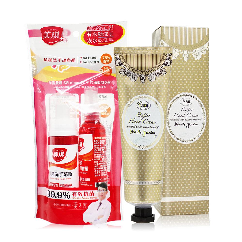 SABON 茉莉花語極潤護手霜(75ml)-國際航空版+美琪抗菌洗手慕斯