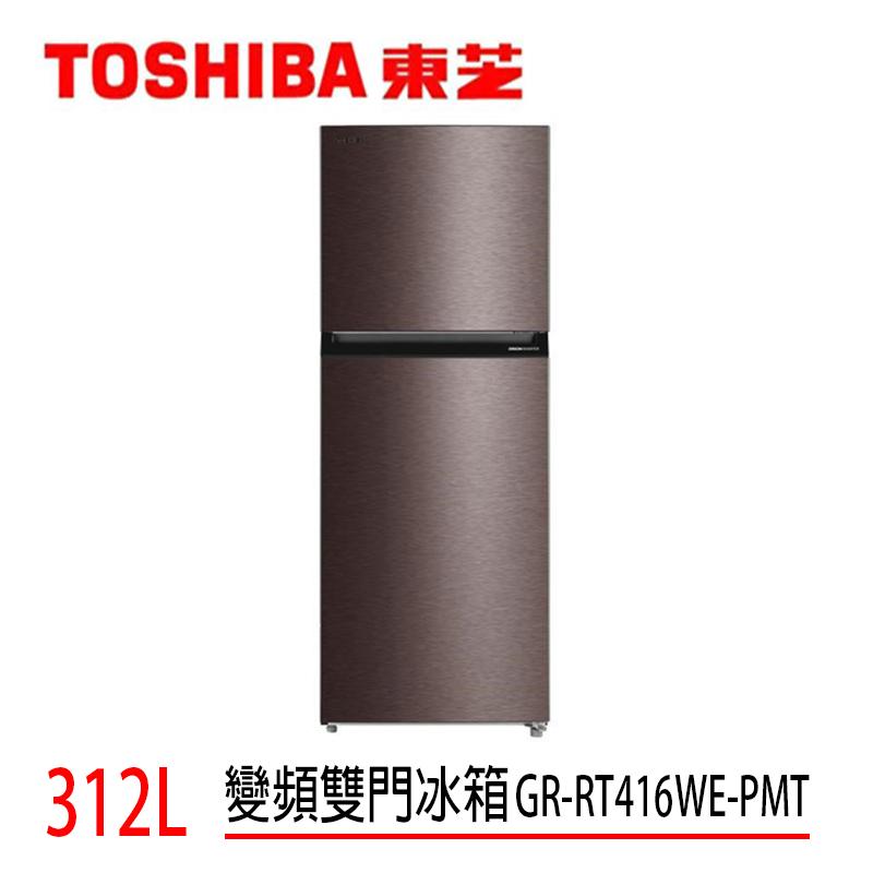 【TOSHIBA東芝】312L精品雙門變頻冰箱GR-RT416WE-PMT含基本安裝+免運費+舊機回收服務