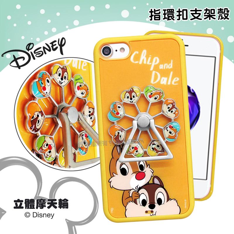 迪士尼正版授權 iPhone 8/iPhone 7 4.7吋 摩天輪指環扣防滑支架手機殼(奇奇蒂蒂)