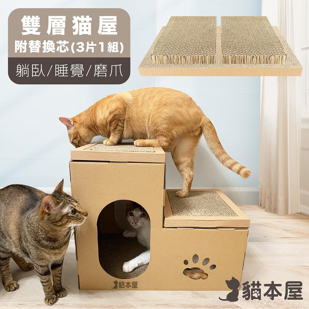 貓本屋 豪華版雙層貓屋+專用替換芯x1組