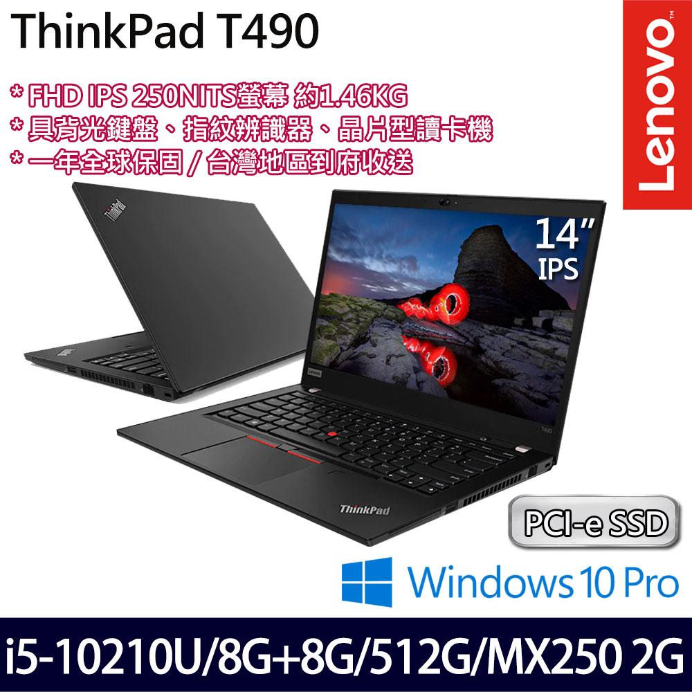 【記憶體升級】《Lenovo 聯想》T490 20RYS0H700(14吋FHD/i5-10210U/8G+8G/512G PCIe SSD/MX250/一年保