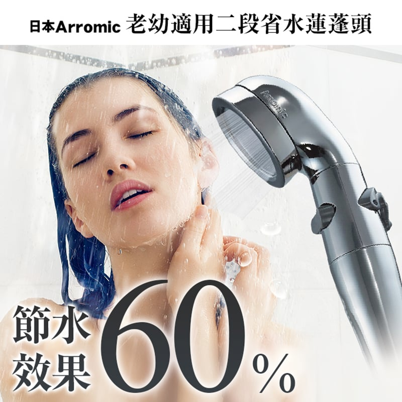 【日本Arromic】老幼適用二段省水蓮蓬頭ST-X1A (公司貨)