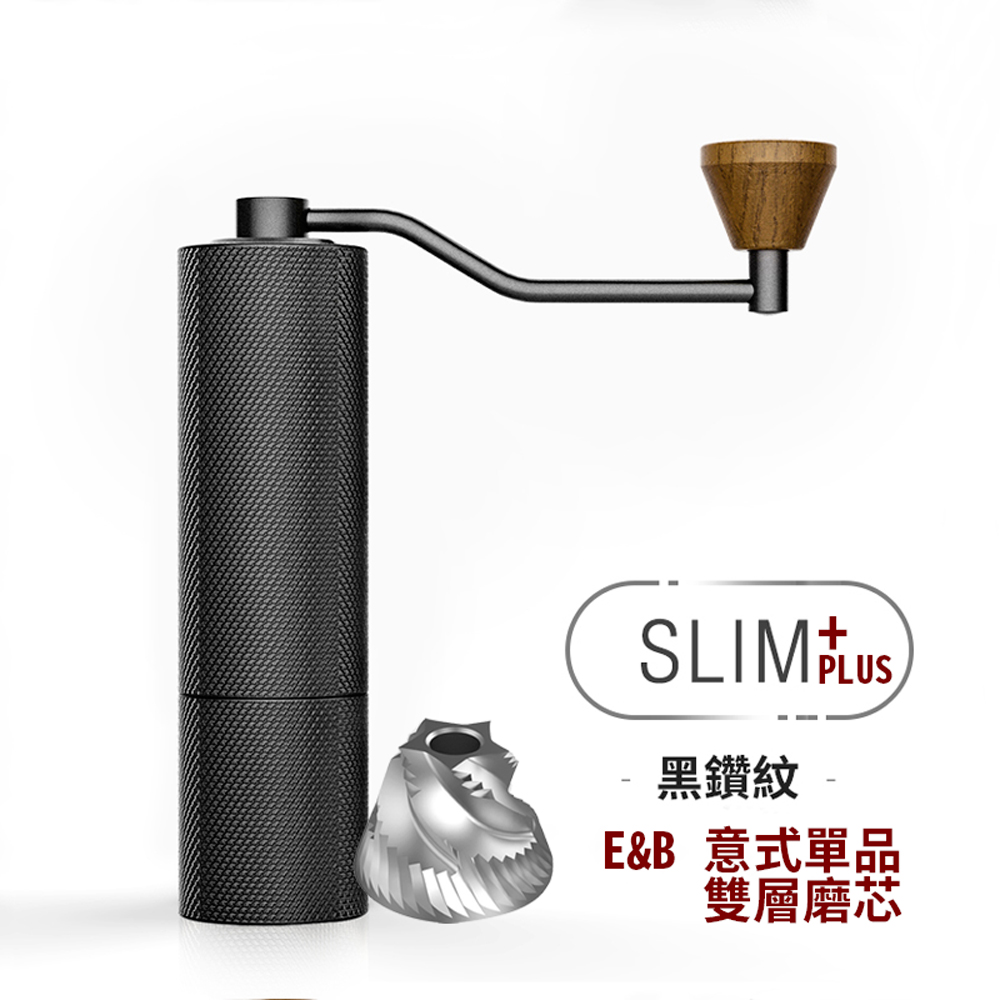 TIMEMORE 栗子Slim PLUS 鑽石紋手搖磨豆機(E&B雙層磨芯)-黑色