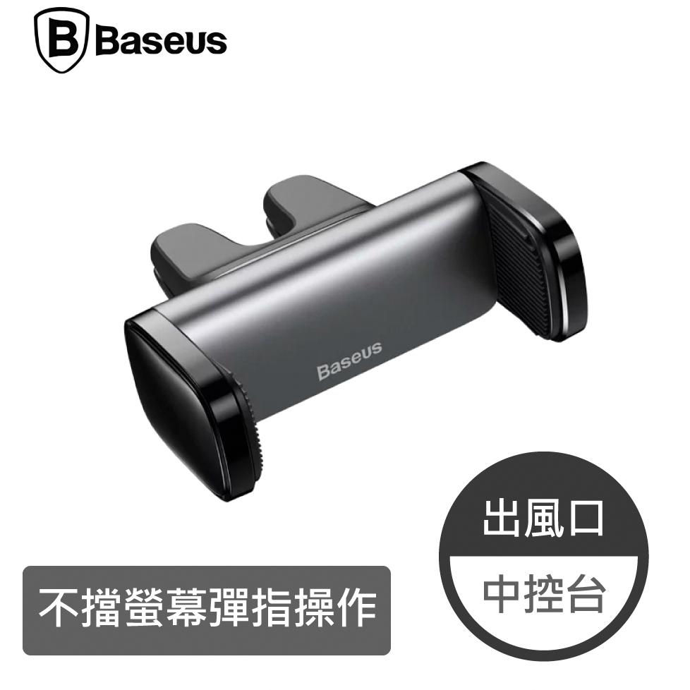 Baseus 倍思 小鋼炮車載出風口支架 黑色