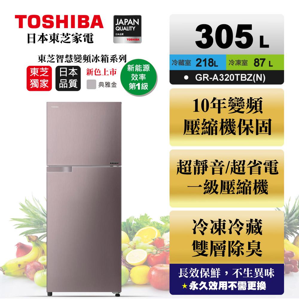 【TOSHIBA東芝】305公升雙門變頻冰箱GR-A320TBZ(N)典雅金+基本安裝+舊機回收