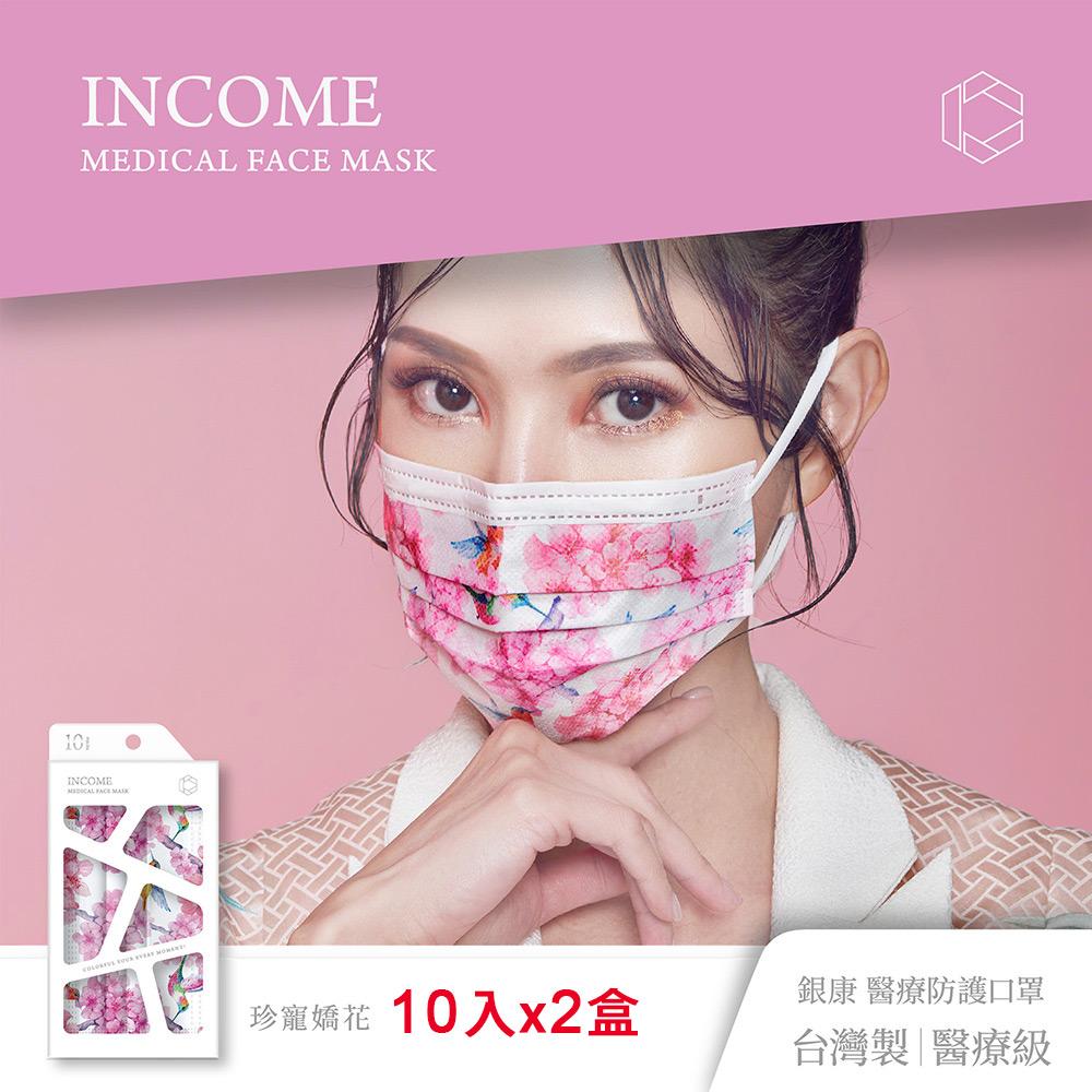 【銀康生醫】成人醫療防護口罩10入x2盒-珍寵嬌花