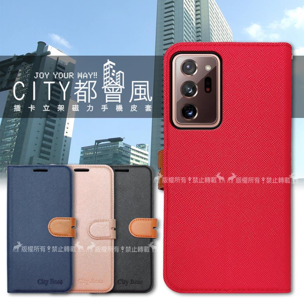 CITY都會風 三星 Samsung Galaxy Note20 Ultra 5G 插卡立架磁力手機皮套 有吊飾孔(奢華紅)