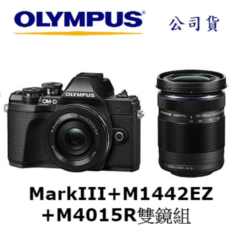Olympus OM-D E-M10 Mark III M1442EZ+M4015R EZ 雙鏡組 公司貨 -黑色