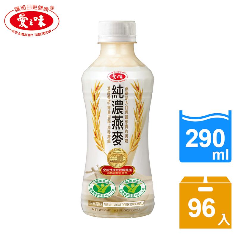 【愛之味】純濃燕麥290ml(24入/箱)-4箱組