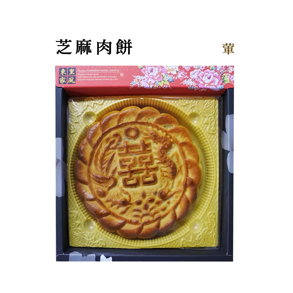 【東里家風】東里家風 一斤重喜餅一入 芝麻肉餅(葷)