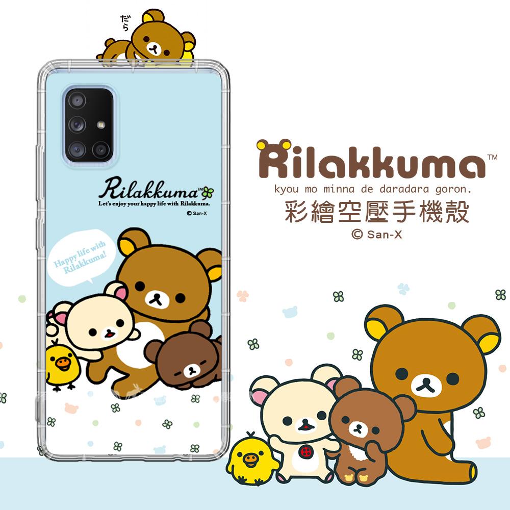 SAN-X授權 拉拉熊 三星 Samsung Galaxy A71 5G 彩繪空壓手機殼(淺藍撒嬌)
