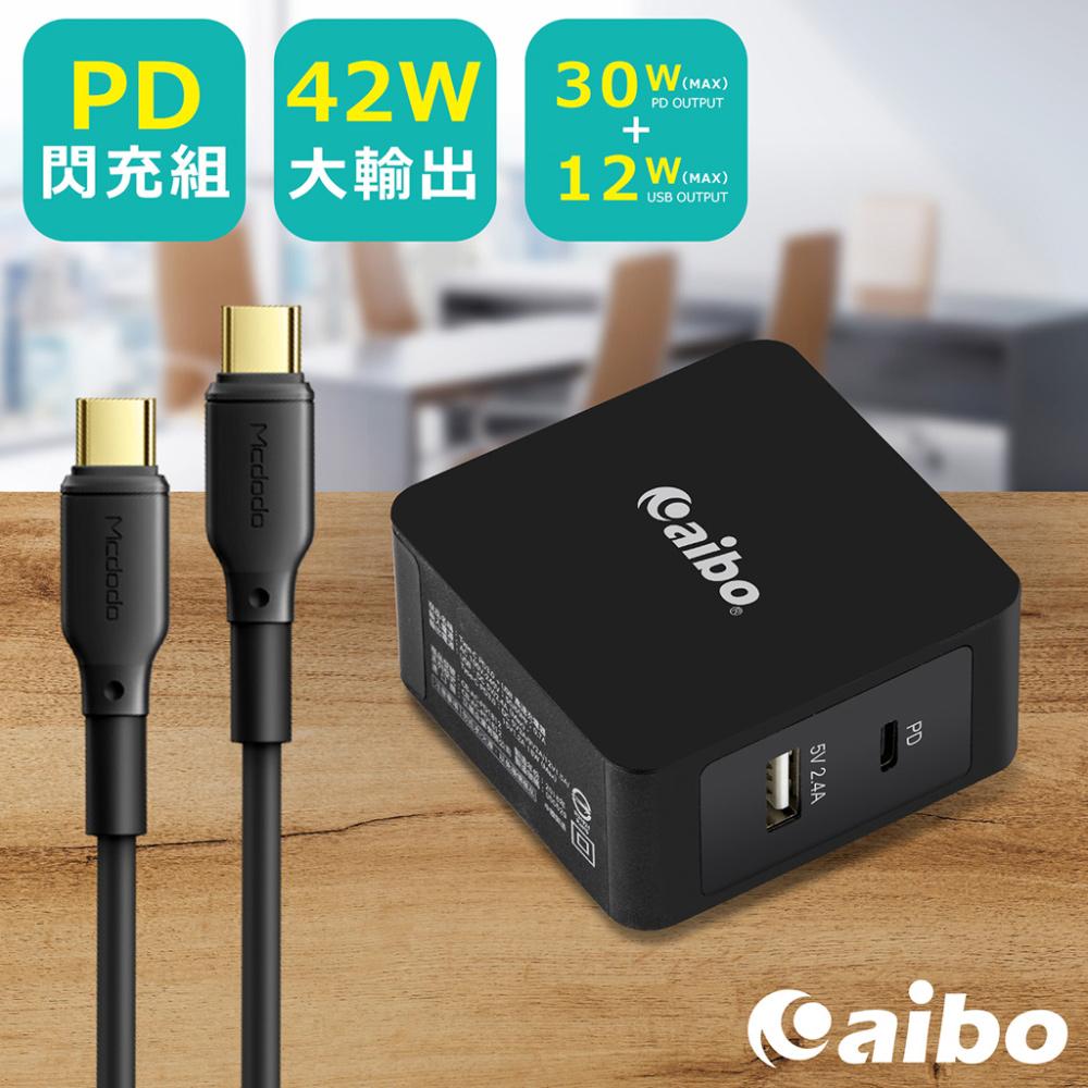 aibo PD閃充組 42W充電器+8Pin/Type-C PD快充線(1.2M)-Type-C黑色組