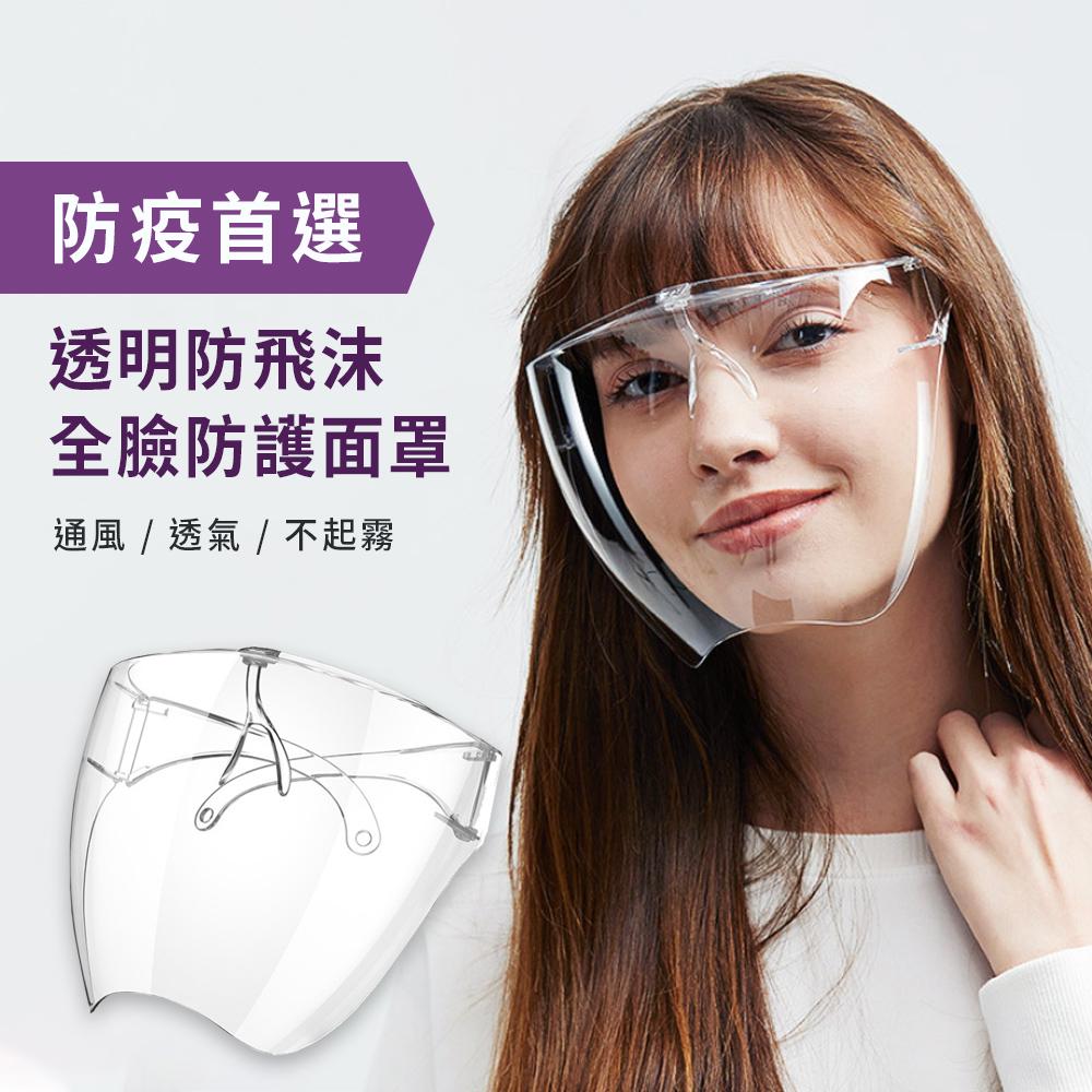 全臉多面防護 透明高清防霧防飛沫舒適面罩-2入組