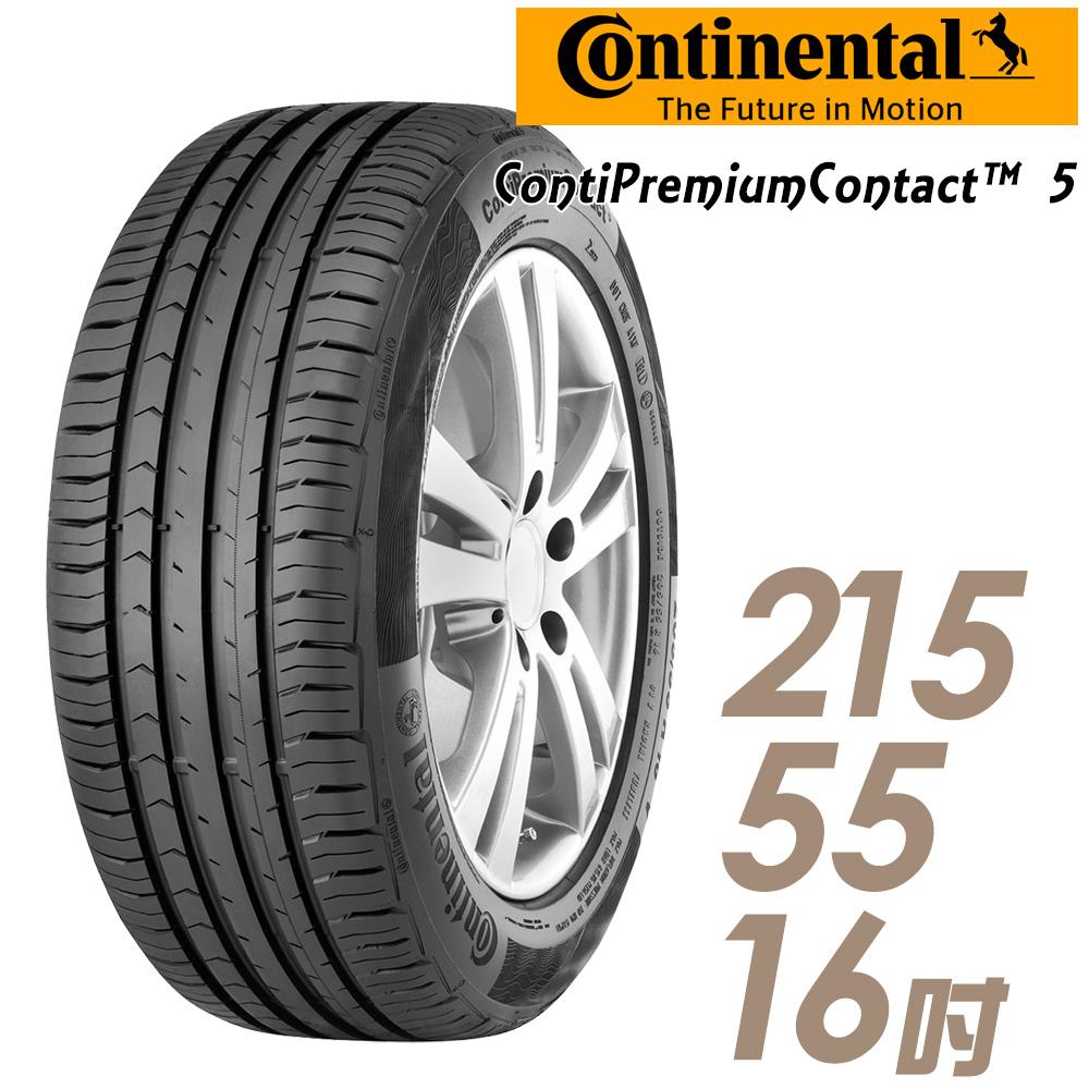 馬牌 CPC5 16吋全方位型輪胎 215/55R16 CPC5-2155516V