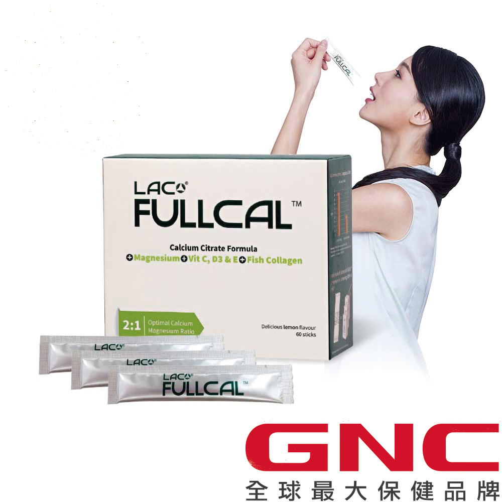 【GNC健安喜】溶在口中 LAC Full-Cal優鎂鈣 60包/盒(檸檬酸鈣+鎂)