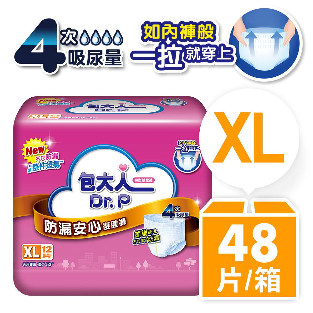 【包大人】防漏安心復健褲XL(12片x4包/箱)