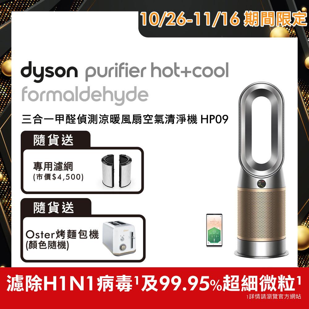 【送專用濾網+Oster烤麵包機】Dyson戴森 三合一甲醛偵測涼暖風扇空氣清淨機 HP09 鎳金色
