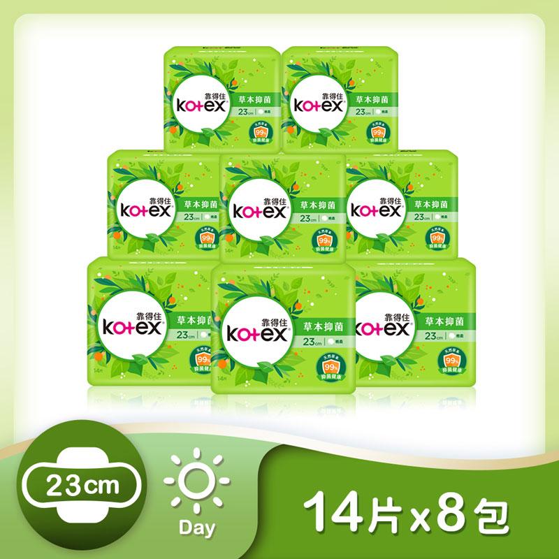 《靠得住》溫柔宣言草本抑菌衛生棉-日用超薄23cm(14片x8包/組)