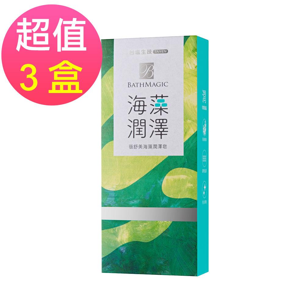 台鹽 蓓舒美海澡潤澤皂-超值3盒組(130g*3塊/盒)