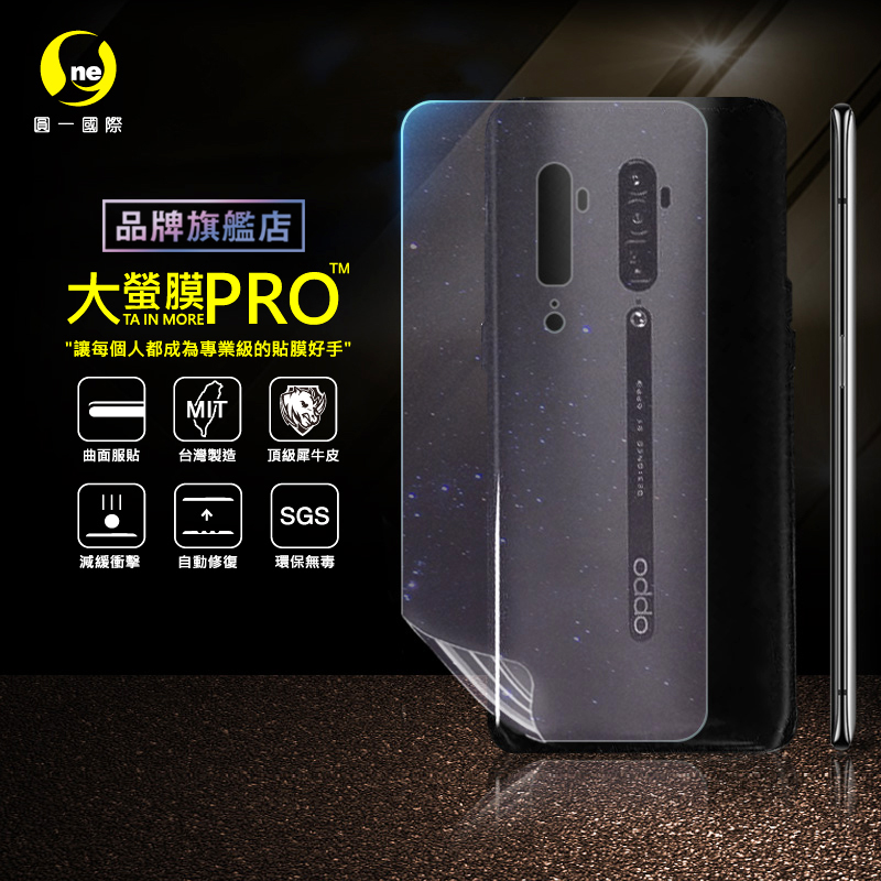 O-ONE旗艦店 大螢膜PRO OPPO RENO 10 手機背面包膜 鑽面款 台灣生產高規犀牛皮螢幕抗衝擊修復膜