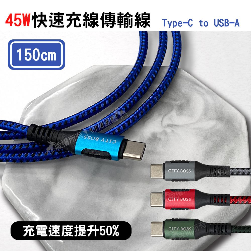 CITY 5A 45W抗彎折超級快充線 Type-C 鋁合金傳輸充電線(150cm)-綠色