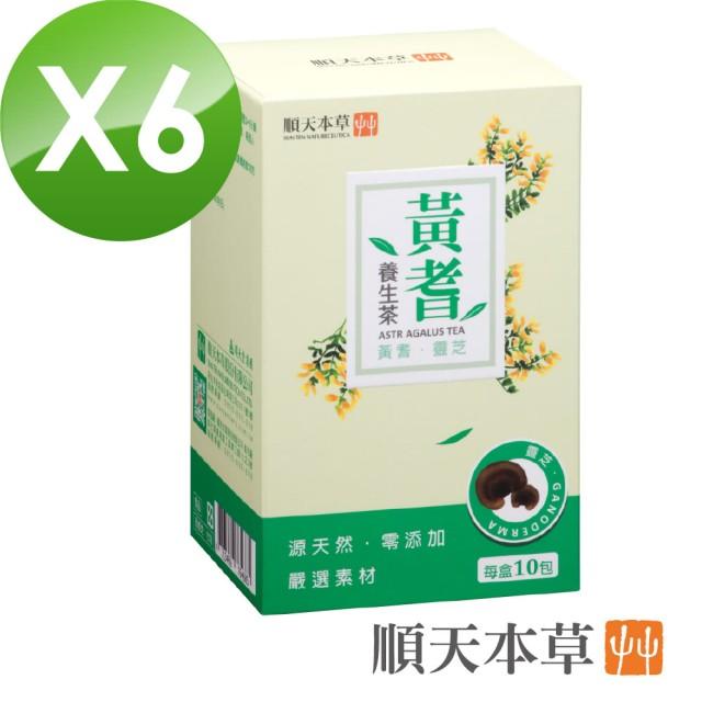 【順天本草】黃耆養生茶 10入/盒x6盒