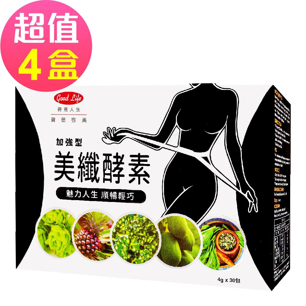 【得意人生】美纖酵素加強型(30包x4盒,共120包)