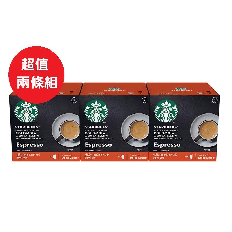 【雀巢 Nestle】星巴克哥倫比亞義式濃縮咖啡膠囊(12顆/盒,共3盒)