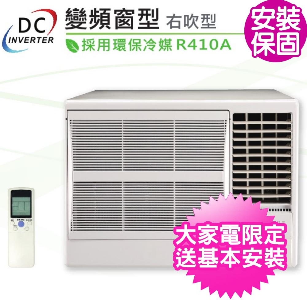 ★含標準安裝★【資訊家】右吹式變頻窗型式冷氣機適3坪(GW-22VSC(S))