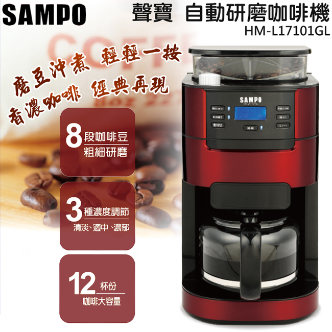 《SAMPO聲寶》 12人份全自動研磨咖啡機 (HM-L17101GL)