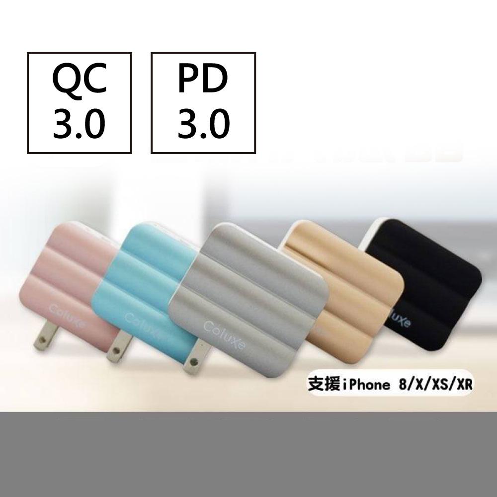 COLUXE PD+QC3.0雙孔 Type-C 高速充電 閃充旅充頭-藍色