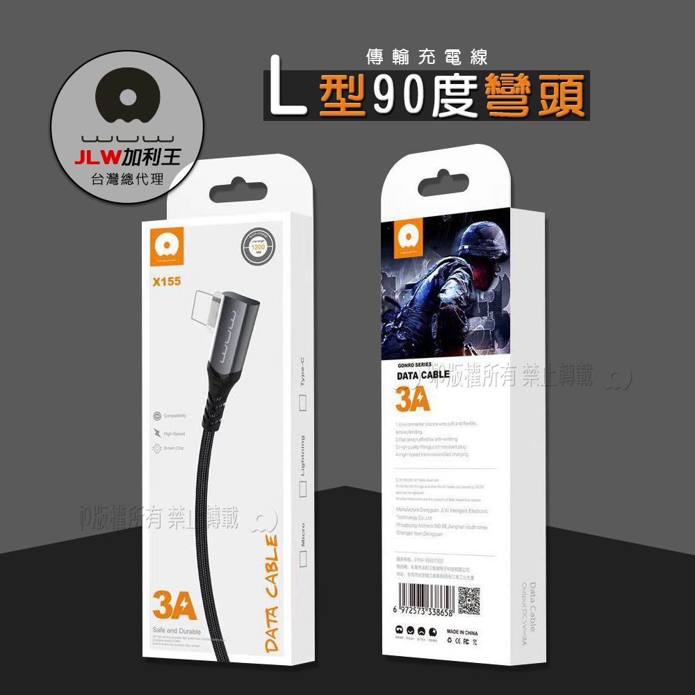 加利王WUW Type-C USB 90度鋁合金彎頭3A大電流傳輸充電線(X155)1.2M