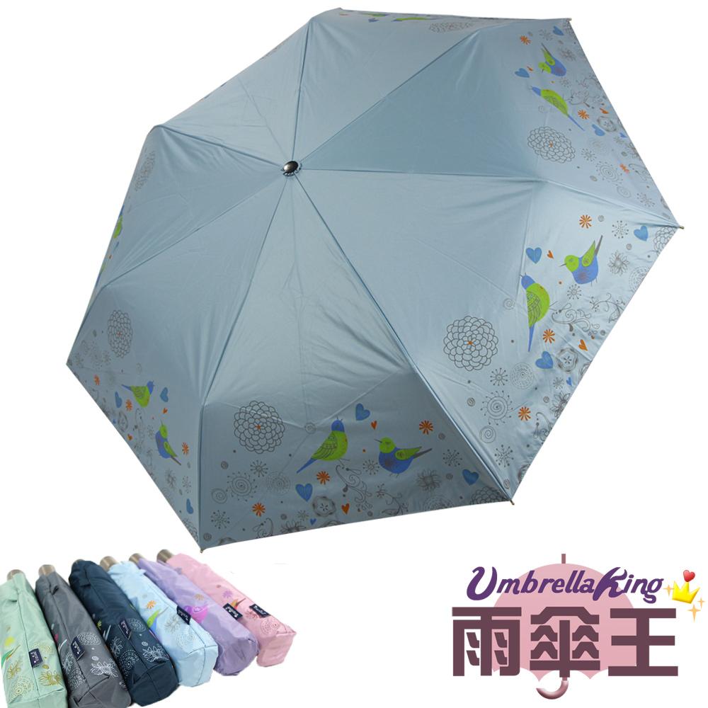 【雨傘王】愛情鳥安全自動傘 -淡水藍 (終身免費維修)