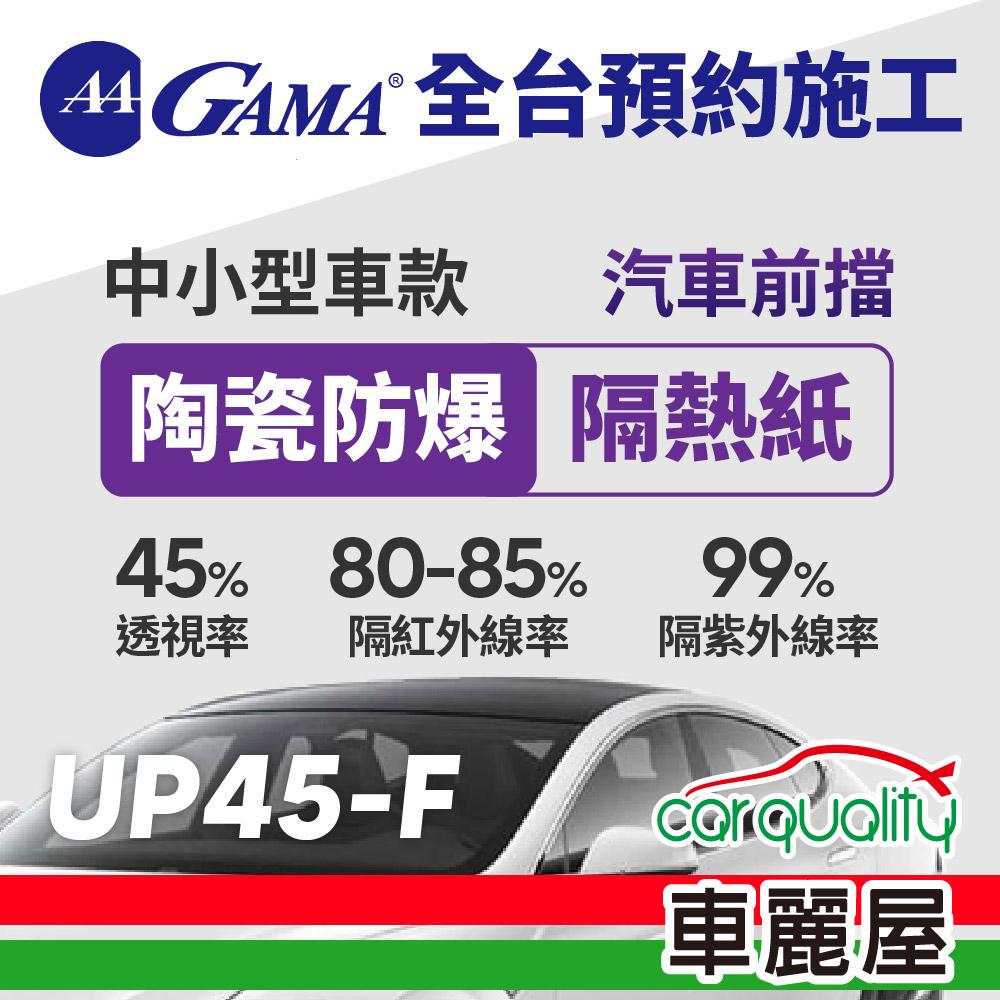 【GAMA翠光】防窺抗UV隔熱貼 陶瓷防爆系列 前擋 GAMA-UP45-F(車麗屋)