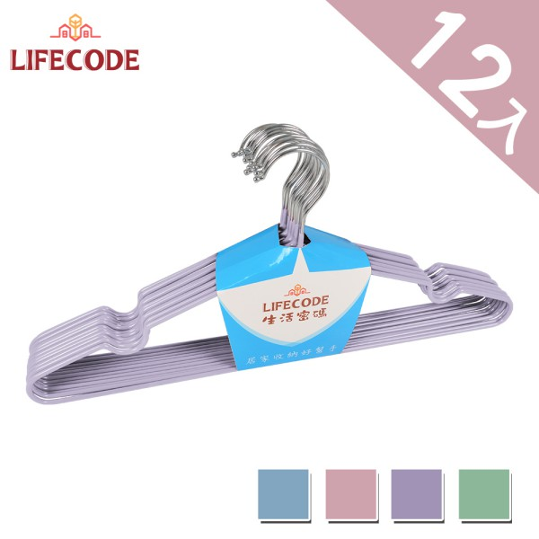 LIFECODE 浸塑防滑衣架/三角衣架-紫色(12入)