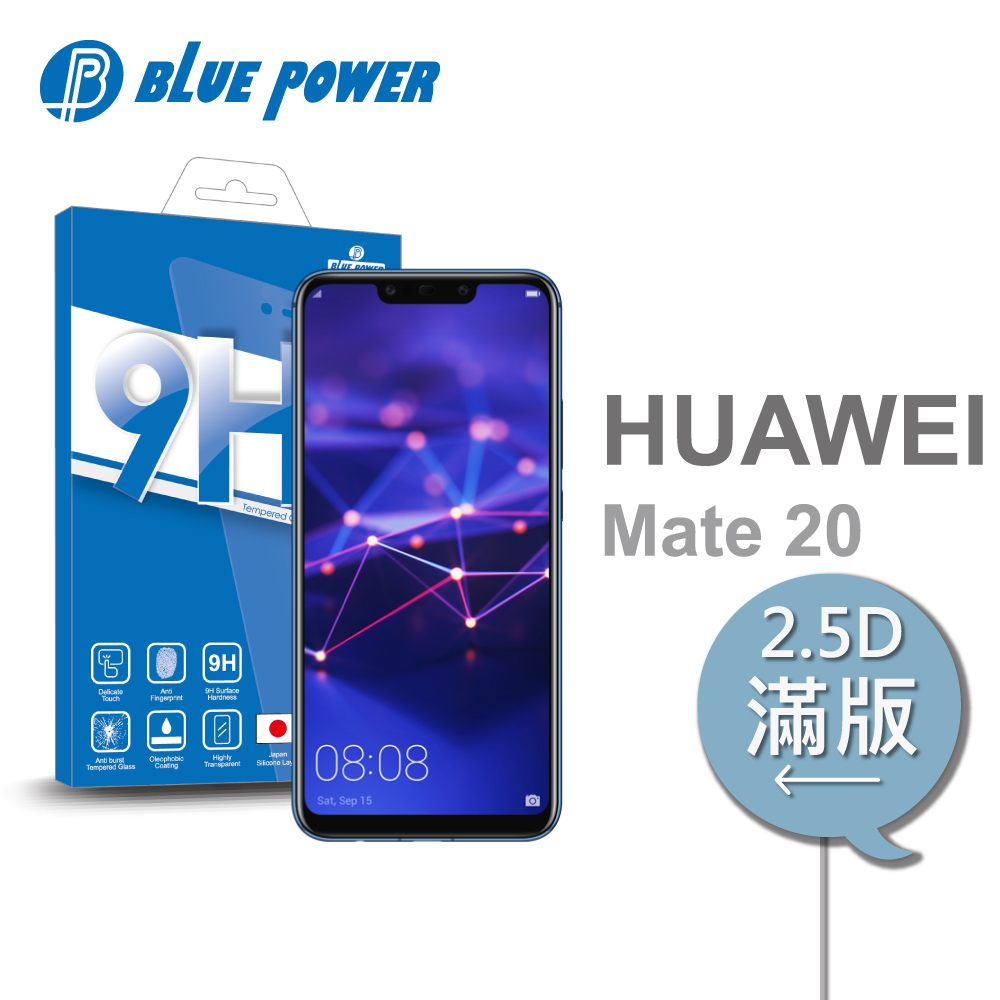 BLUE POWER HUAWEI Mate 20 2.5D滿版 9H鋼化玻璃保護貼 - 黑色