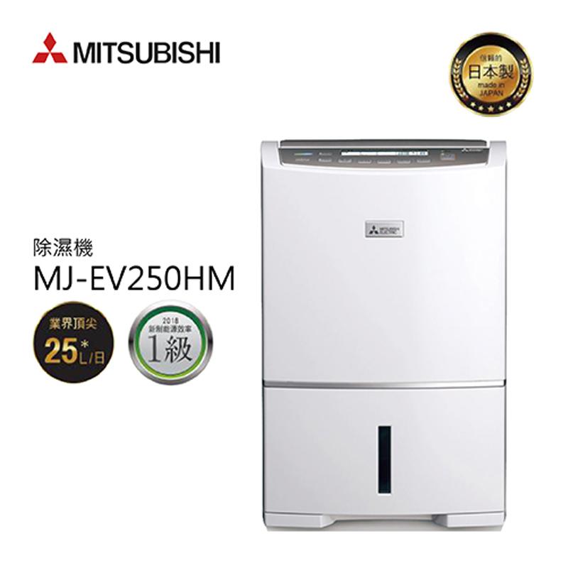【Mitsubishi 三菱】 變頻除濕機 MJ-EV250HM-TW