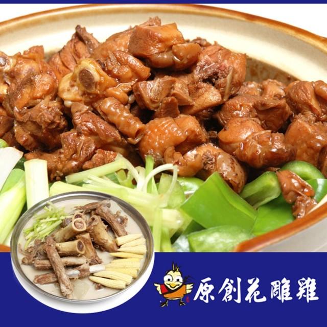 【台北-原創花雕雞】2人精選套餐