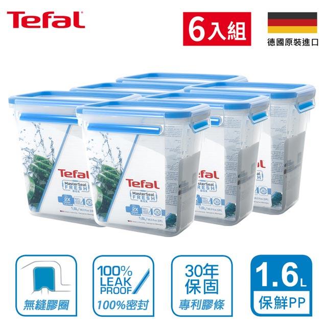 【Tefal法國特福】德國EMSA原裝無縫膠圈PP保鮮盒1.6L(6入組)