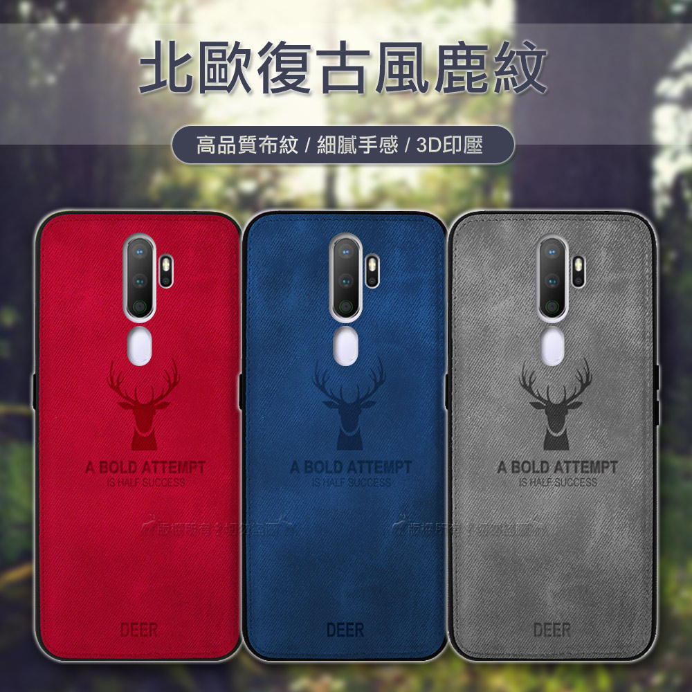 DEER OPPO A5 2020/A9 2020共用款 北歐復古風 鹿紋手機殼 保護殼 有吊飾孔(蜜桃紅)