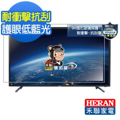 HERAN禾聯 43型 低藍光護眼 鋼化玻璃液晶顯示器+視訊盒(HD-43GA2)【含基本安裝】