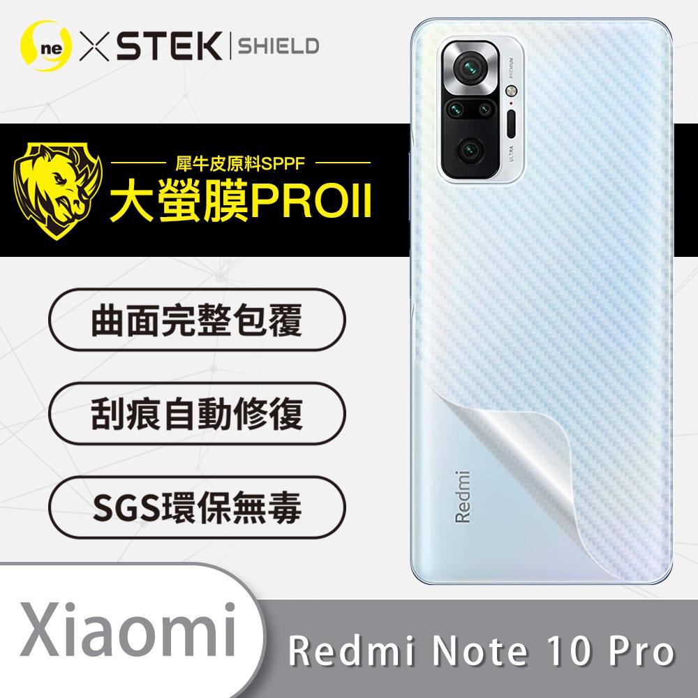 【大螢膜PRO】紅米Note10 Pro 手機背面保護膜 CARBON款 犀牛皮抗衝擊MIT自動修復防水防塵 XIAOMI