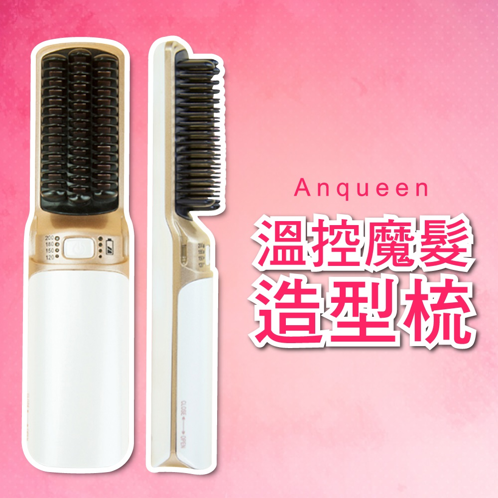 原廠正品 Anqueen QA-N17 溫控魔髮造型梳