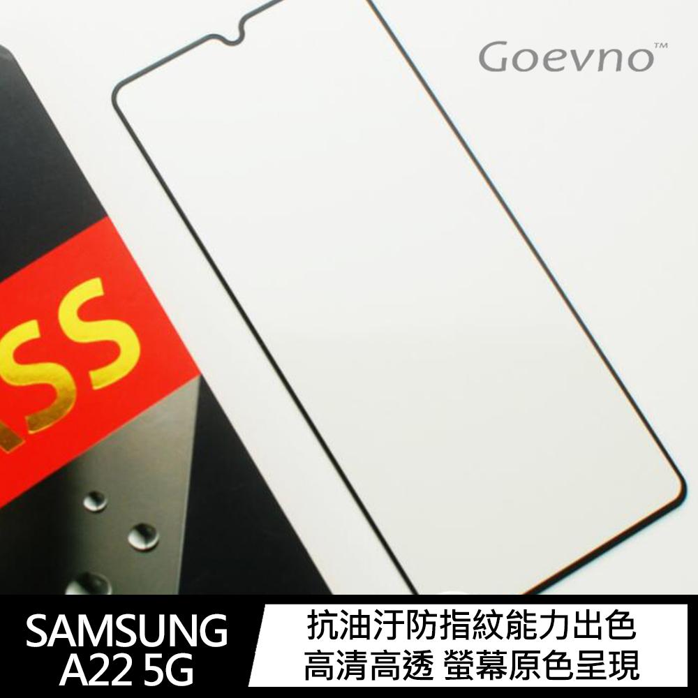 Goevno SAMSUNG Galaxy A22 5G 滿版玻璃貼