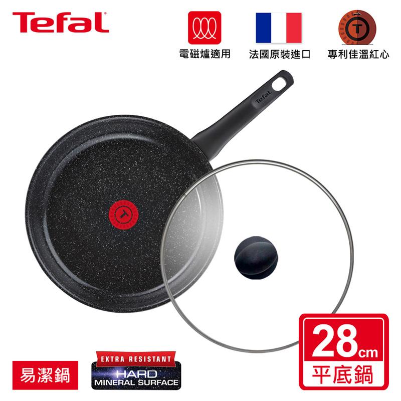 【Tefal法國特福】行星系列28CM陶瓷平底鍋(加蓋)