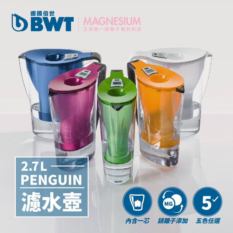 【BWT德國倍世】【台灣總代理】Mg2+鎂離子健康濾水壺2.7L–內含一濾芯.紫
